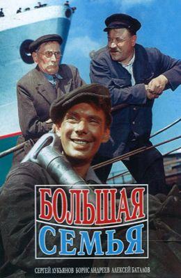 Большая семья (1954)
