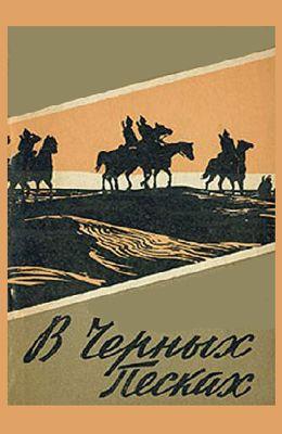 В чёрных песках (1972)