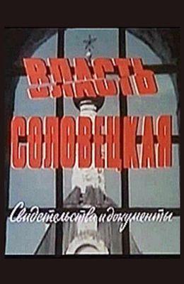 Власть Соловецкая. Свидетельства и Документы (1988)