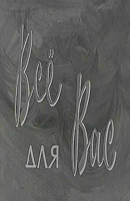 Всё для вас (1964)