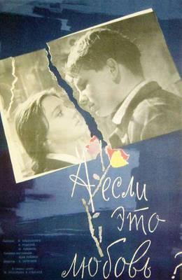 А если это любовь? (1961)