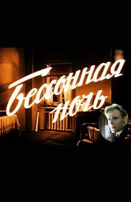 Бессонная ночь (1960)