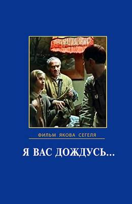 Я вас дождусь (1982)
