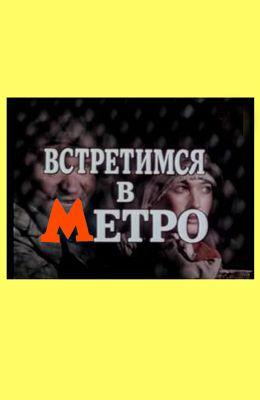 Встретимся в метро (1985)
