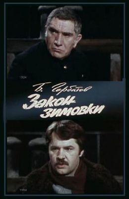 Закон зимовки (1984)