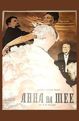 Анна на шее (1954)