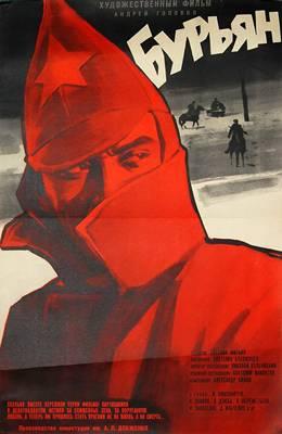 Бурьян (1966)