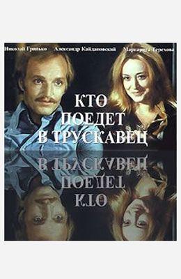 Кто поедет в Трускавец (1977)