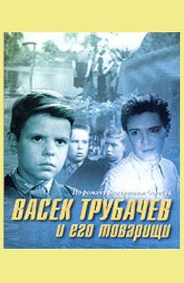 Васёк Трубачев и его товарищи (1955)