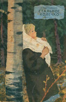 Стальное колечко (1971)