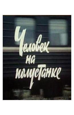Человек на полустанке (1983)