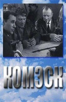 Комэск (1965)