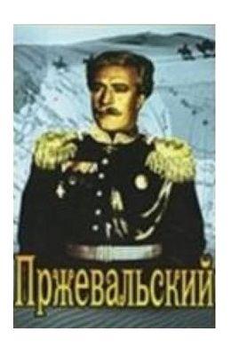 Пржевальский (1951)