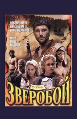 Зверобой (1990)