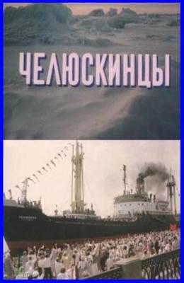 Челюскинцы (1984)
