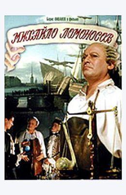Михайло Ломоносов (1955)