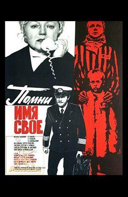 Помни имя своё (1974)