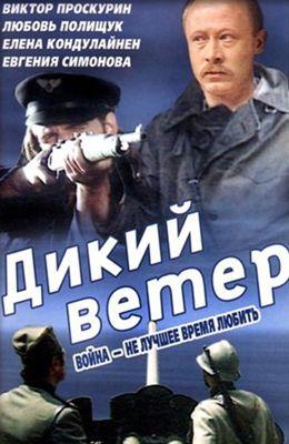 Дикий ветер (1985)
