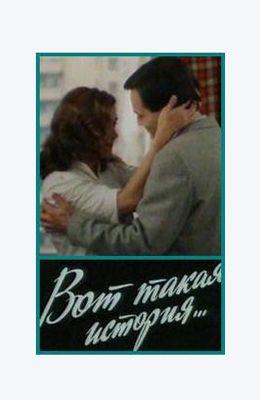 Вот такая история (1987)