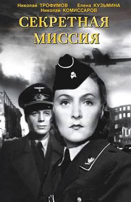 Секретная миссия (1950)