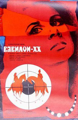 Вавилон XX (1979)