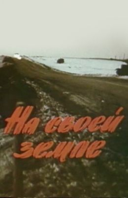 На своей земле (1987)