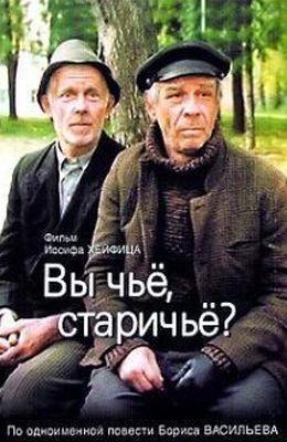 Вы чьё, старичьё? (1988)