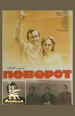 Поворот (1978)
