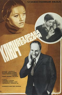Ключ без права передачи (1976)