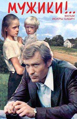 Мужики! (1981)