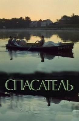 Спасатель (1980)