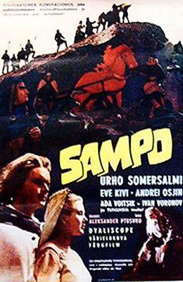 Сампо (1958)