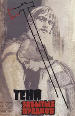 Тени забытых предков (1965)