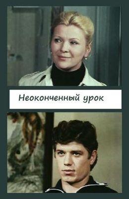 Неоконченный урок (1980)