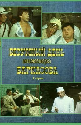 Безумный день инженера Баркасова (1982)
