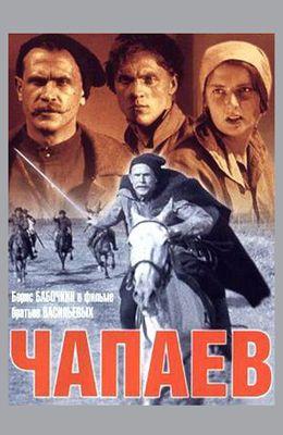 Чапаев (1934)