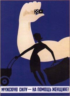 "Советские плакаты ""Труд и качество"""