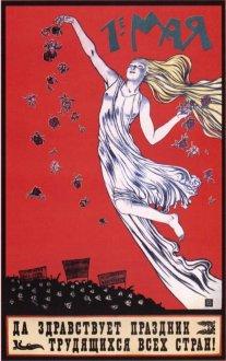 """Советские плакаты """"Политика и агитация"""""""