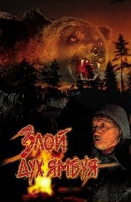 Злой дух Ямбуя (1977)