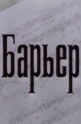 Барьер (1980)