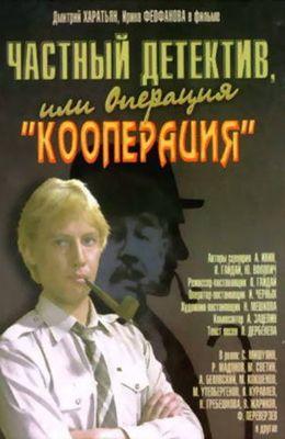 """Частный детектив, или операция """"Кооперация"""" (1989)"""