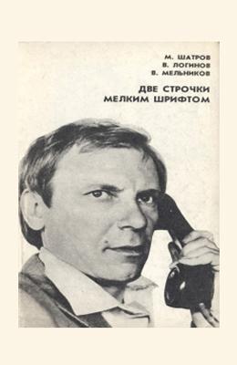 Две строчки мелким шрифтом (1981)