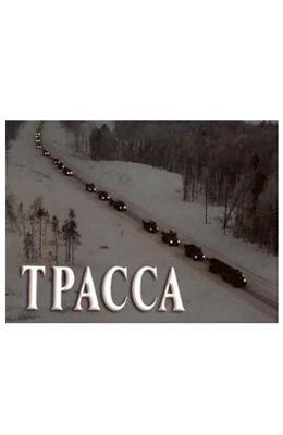 Трасса (1978)