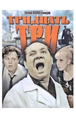 Тридцать три (1963)