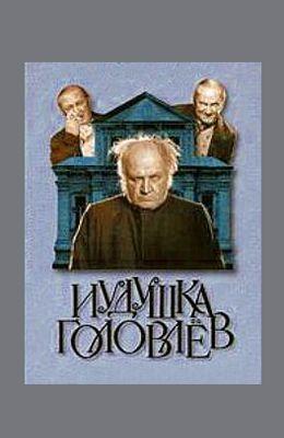 Иудушка Головлёв (1933)