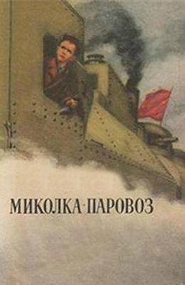 Миколка - паровоз (1956)
