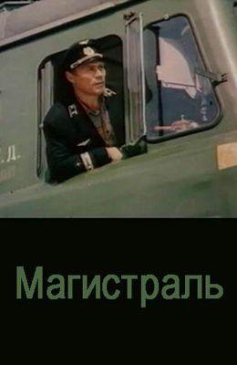 Магистраль (1983)