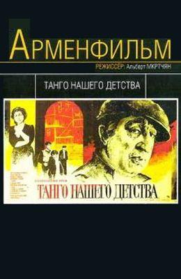 Танго нашего детства (1985)