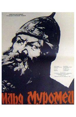 Илья Муромец (1956)