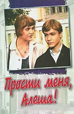 Прости меня, Алёша (1983)